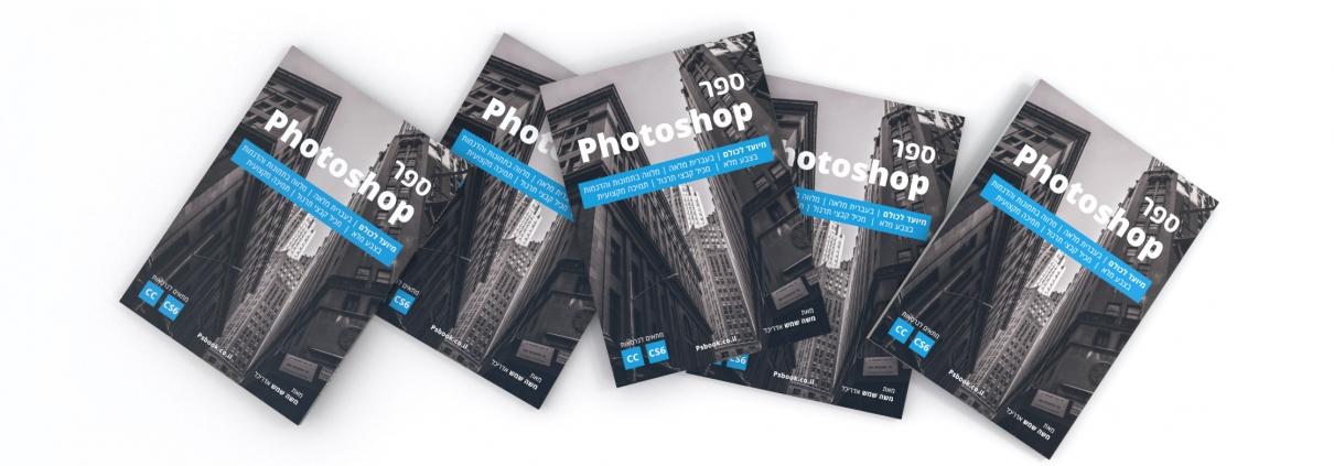 ספר פוטושופ Photoshop CC 2014