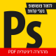 ספר פוטושופ בעברית